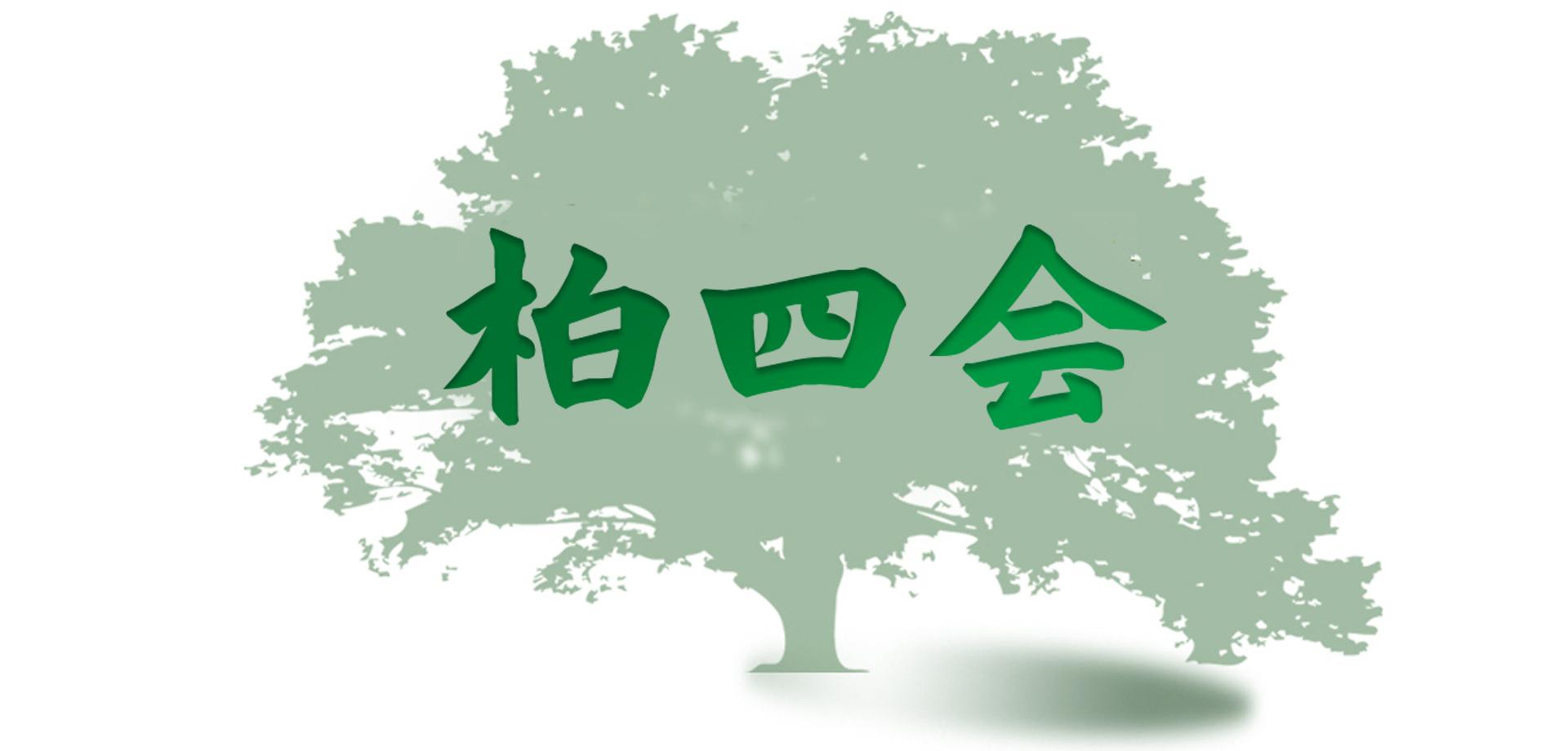 学校 柏陽 高等